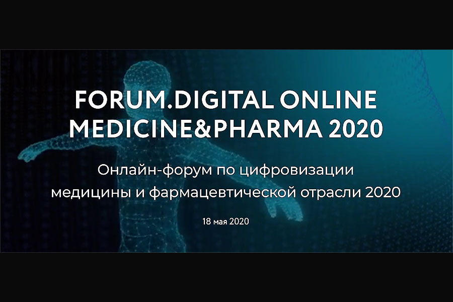 Forum.Digital Medicine&Pharma 18 Мая 2020