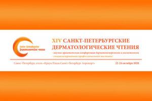 XIVСанкт-Петербургские дерматологические чтения 22-24 Октября 2020