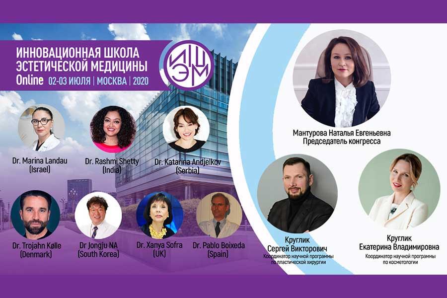 Инновационная школа эстетической медицины 02-03 Июля 2020