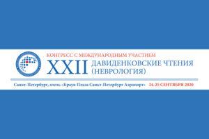 XXIIДавиденковские чтения. Неврология. 24-25 сентября 2020