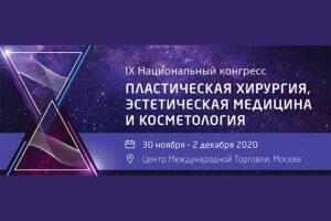 Пластическая хирургия, эстетическая медицина и косметология 30 Ноября — 02 Декабря 2020