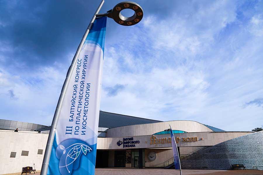 III Балтийский конгресс состоялся! 11-13 Сентября 2020