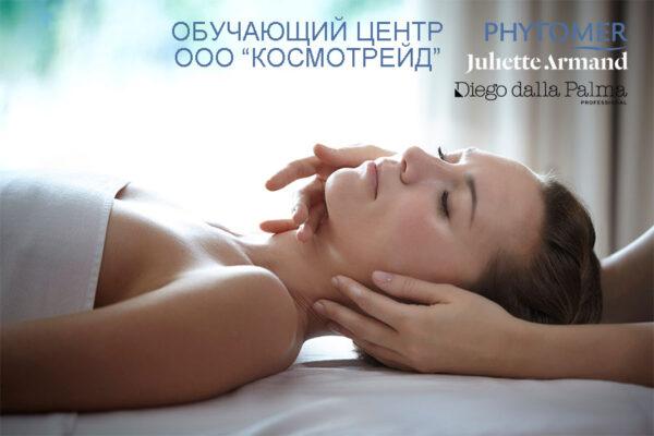 Учебный центр ООО «КОСМОТРЕЙД»