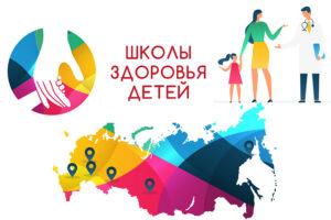 Школы здоровья детей Февраль- Ноябрь 2020