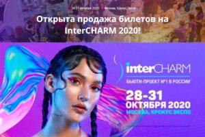 INTERCHARM ОСЕНЬ 28-31 Октября 2020
