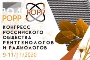 Конгресс Российского общества рентгенологов и радиологов 9-11 Ноября 2020