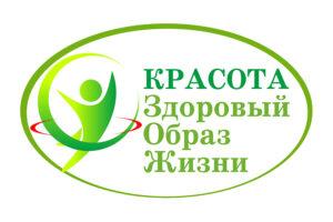 V Специализированная выставка «Красота. Здоровый образ жизни» 11 – 13 Ноября 2020