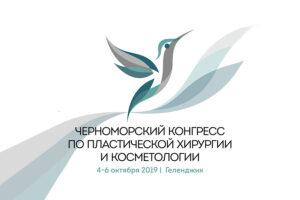 Черноморский конгресс по пластической хирургии и косметологии 04-06 Октября 2019