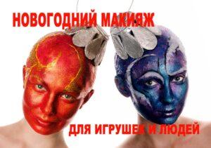 Новогодний макияж для игрушек и людей