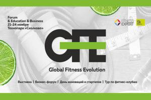 Global Fitness Evolution 21-24 Ноября 2019
