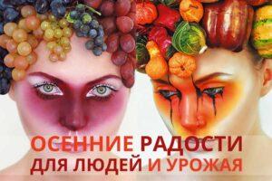Осенние радости для людей и урожая