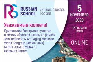 Международный Конгресс по Антивозрастной Медицине 05 Ноября 2020