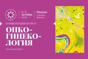 Конференция «Онкогинекология. Рак яичников» 01-02 Октября 2020