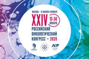 XXIVРоссийский онкологический конгресс 11-14 Ноября 2020