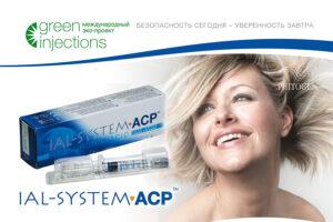 Применение препарата Ial-System ACP для коррекции гипертрофических рубцов: новые клинические данные
