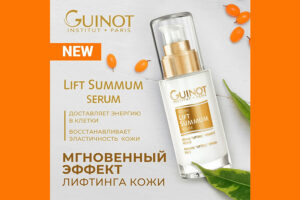 Lift Summum Serum/ Новинка Guinot