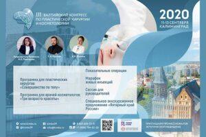 III Балтийский конгресс по косметологии и пластической хирургии 11-13 Сентября 2020