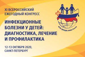 Инфекционные болезни у детей: диагностика, лечение и профилактика 12-13 Октября 2020