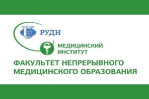 Общеклиническая лимфология и Эндоэкология 14-27 Октября 2020