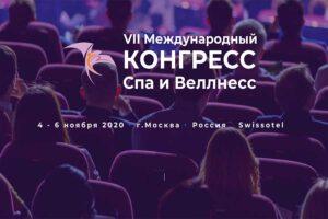 01-03 Февраля 2021 VII Международный Конгресс Спа и Веллнесс (SWIC)