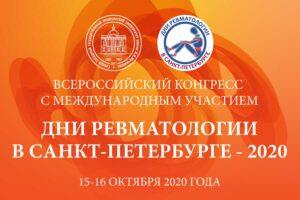 Всероссийский конгресс «Дни ревматологии в Санкт-Петербурге» 15-16 Октября 2020