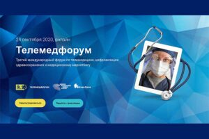 Международный опыт в телемедицине в эпоху пандемии
