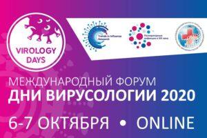 Международный форум «Дни вирусологии» 6-7 Октября 2020