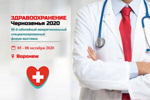 50 Юбилейный форум-выставка «Здравоохранение Черноземья» 5-8 Октября 2020