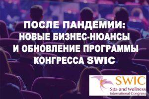 После пандемии: новые бизнес-нюансы и обновление программы конгресса SWIC