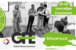 Global Fitness Evolution 25-26 Сентября 2020