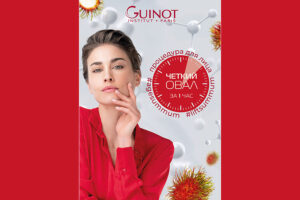 Компания Guinot
