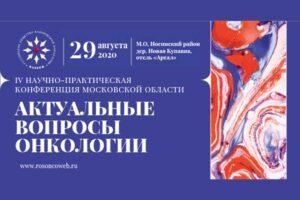 IV научно-практическая конференция«Актуальные вопросы онкологии» 29 Августа 2020