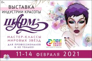 Выставка ШАРМ Ростов на Дону 11-14 Февраля 2021