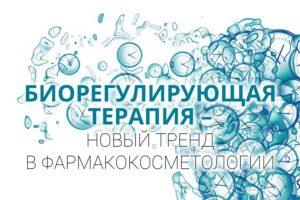 Биорегулирующая терапия — новый тренд в фармакокосметологии