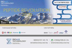 Школа Peptide Revolution 16-17 Октября 2020