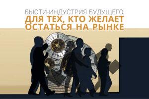 Бьюти-индустрия будущего:  для тех, кто желает остаться на рынке