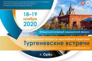 Актуальные вопросы врачебной практики. Тургеневские встречи 18-19 Ноября 2020
