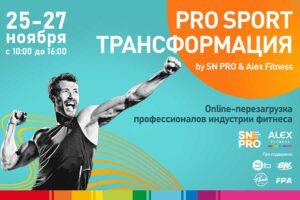 Впервыеonline: PRO SPORTТРАНСФОРМАЦИЯ 25-27 Ноября 2020