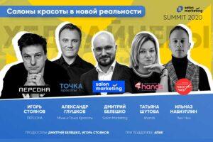 Salon Marketing Summit 2020: Салоны красоты в новой реальности 09-10 Декабря 2020
