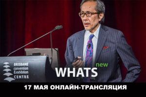 Мицухиро Цукибоши проводит большую онлайн-трансляцию в прямом эфире 17 Мая 2020
