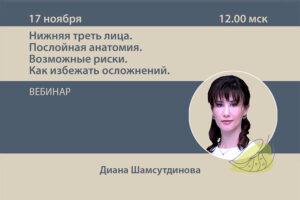 Бесплатный вебинар для врачей – косметологов 17 Ноября 2020