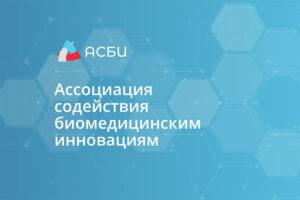Фундаментальные исследования и инновации для кардиоваскулярной медицины 10 Ноября 2020