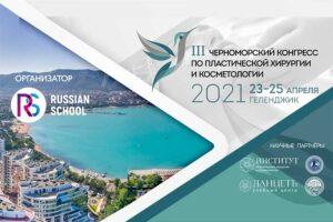 23-25 Апреля 2021 III Черноморский конгресс по пластической хирургии и косметологии