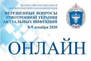 Нерешенные вопросы этиотропной терапии актуальных инфекций 08-09 Декабря 2020