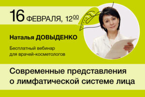 10 февраля 2021 Вебинар «Современные представления о лимфатической системе лица»