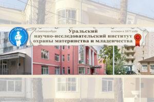 Уральский научно-исследовательский институт охраны материнства и младенчества