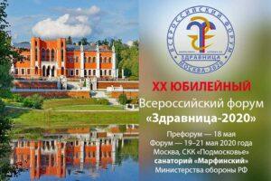Май 2021 Всероссийский форум «Здравница»
