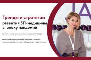 Конференция «Тренды и стратегии развития 5П-медицины в эпоху пандемий» 19 Декабря 2020