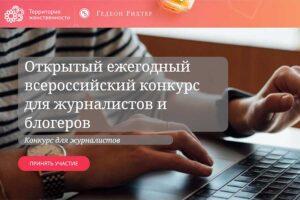 Открытый ежегодный конкурс для журналистов и блогеров