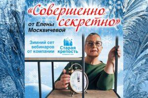 «Совершенно секретно» от Елены Москвичёвой 26 Ноября — 17 Декабря 2020